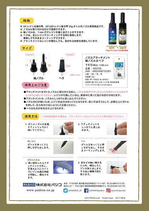 細ノズル&ヘラリーフ裏-ol-01web.png